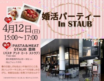 婚活パーティー IN STAUB(豊橋向山フォレスタ内)