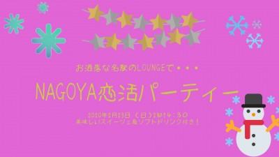 NAGOYA恋活パーティー 第1部