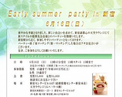 6月16日 Early Summer party in新宿