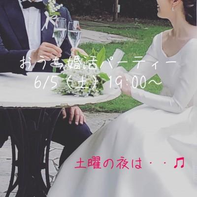 オンライン☆おうち婚活パーティー