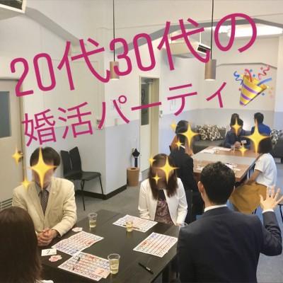 【9/19】20代30代の出会いパーティーin天神