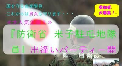 『防衛省 米子駐屯地隊員』出逢いパーティーin米子