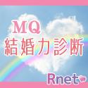 結婚力MQ診断