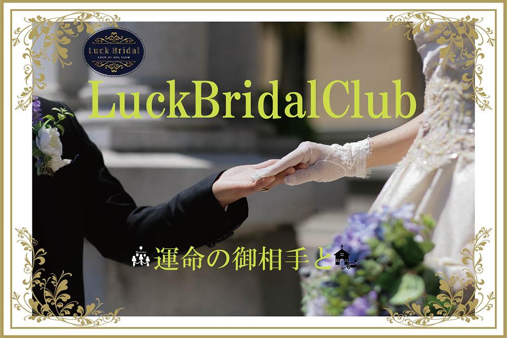 LuckBridalClub
