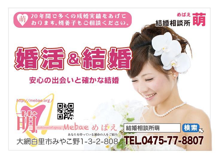 結婚相談所 萌(めばえ)