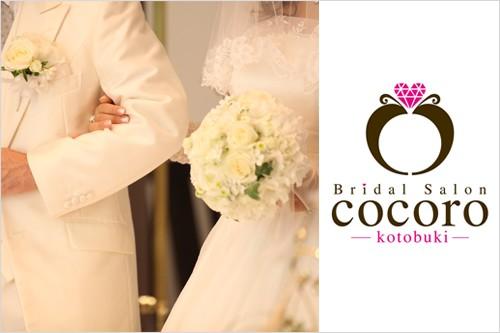 Bridal Salon cocoro