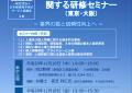 人権・個人情報等に関する研修セミナー(東京・大阪)のご案内のタイトル画像