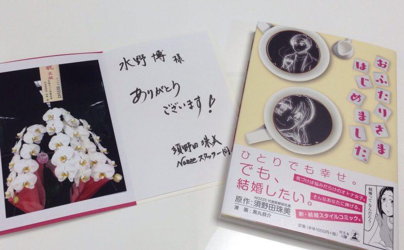 NOZZE 須野田社長様より お礼状をいただきましたのタイトル画像