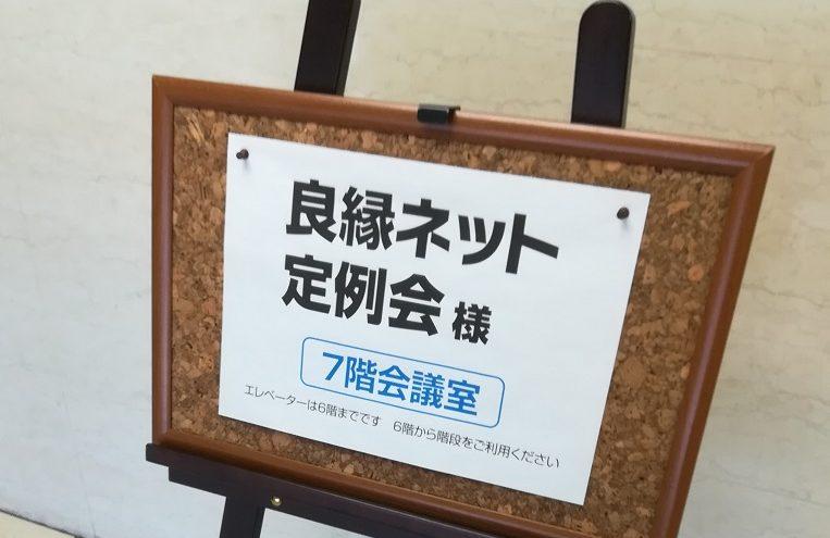 2019年10月 良縁ネット連盟 福島 定例会 及び 交換会 開催のタイトル画像