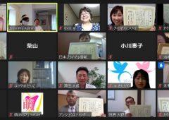 2020年7月 オンライン 関東地区 良縁ネット定例会及び交換会 上半期 表彰式のタイトル画像