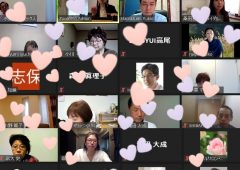2020年10月 オンライン 東京 神奈川 良縁ネット定例会及び交換会のタイトル画像