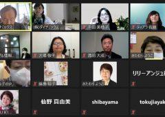 2021年3月 オンライン 北海道地区・東北地区 良縁ネット定例会及び交換会のタイトル画像