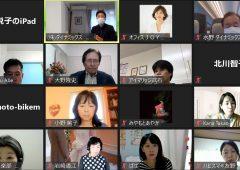 2021年5月 オンライン 関東地区 良縁ネット定例会及び交換会のタイトル画像
